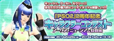 PSO2キャラクターコンテスト2014