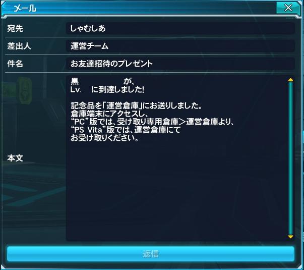 pso2お友達紹介013