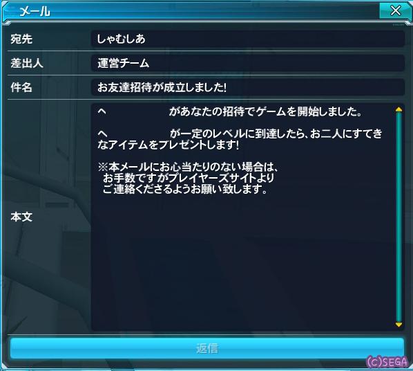 pso2お友達紹介020