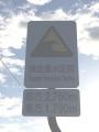 逆光標識2