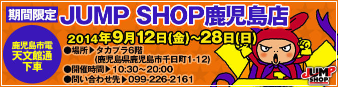 bn_kagoshima.jpg