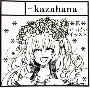 フルカラーポストカード作品「花笑み」より!