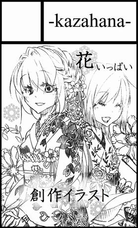 *さんキャラ、スイちゃん&愛蓮ちゃん!