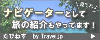 旅のナビゲーター