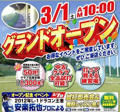 summerland_golfpartnerchirashi