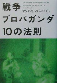 戦争プロパガンダ10の法則