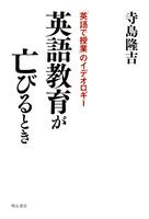 『英語教育が亡びるとき』66049_mid
