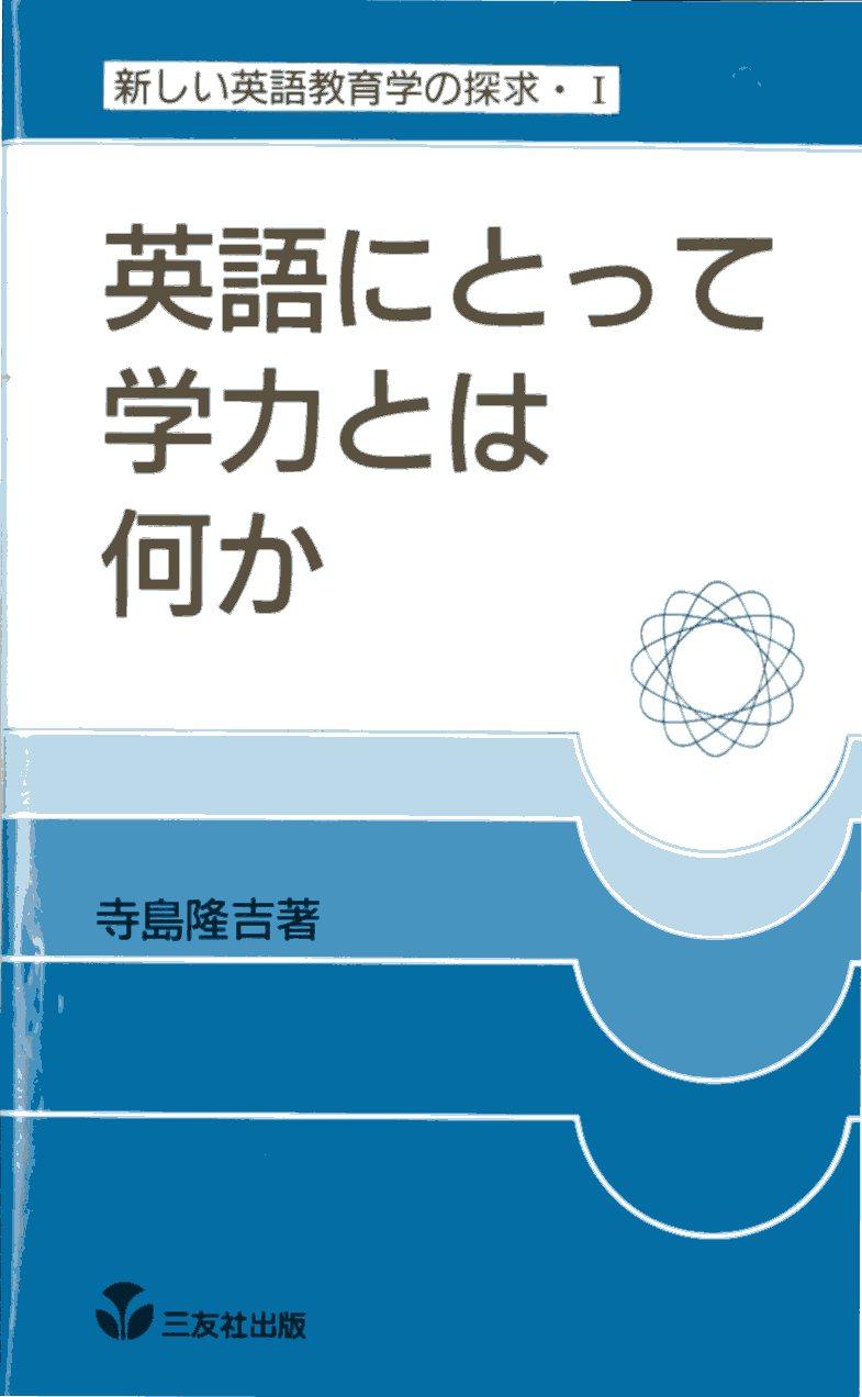 『英語にとって学力とは何か』あすなろ社/三友社出版171
