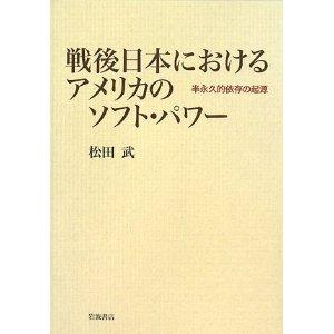 松田武 アメリカのソフトパワー