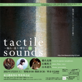 tactile sounds vol. 18