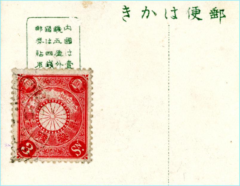lig_三銭切手葉書