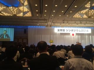 田口不動産 全国管理ビジネス協会2014