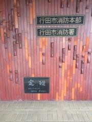 田口不動産 行田市消防署