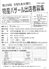 行田市 バザール 埼玉古墳 田口不動産