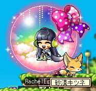 RachelEgin