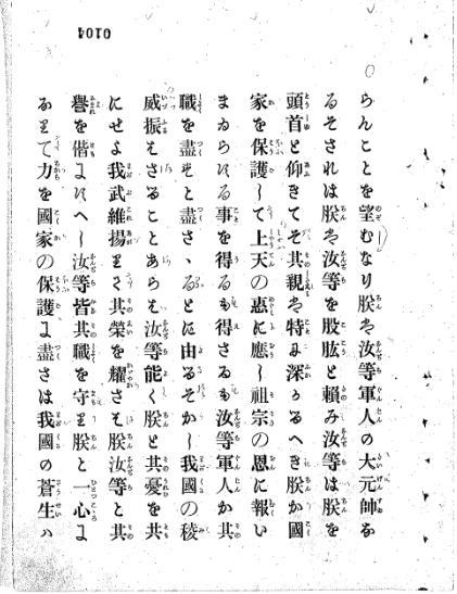 18820104chokuyu0100001.jpg