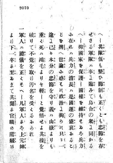 18820104chokuyu0200001.jpg