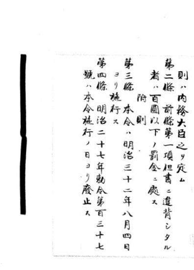 chokurei_dai352gou2.jpg