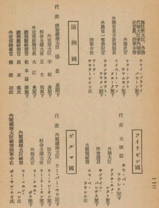daitoua_kaigi0200001.jpg