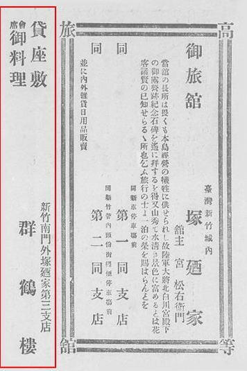 taiwan_yukaku02.jpg