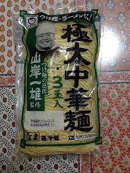 つけ麺大勝軒山岸さん極太麺PNG