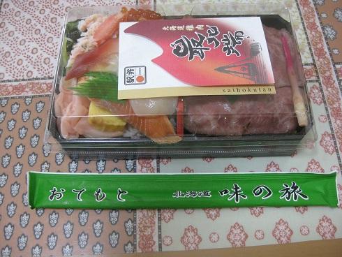 海鮮ローストビーフ弁当包装