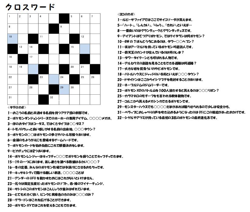 クロス-001
