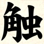 syoku.png