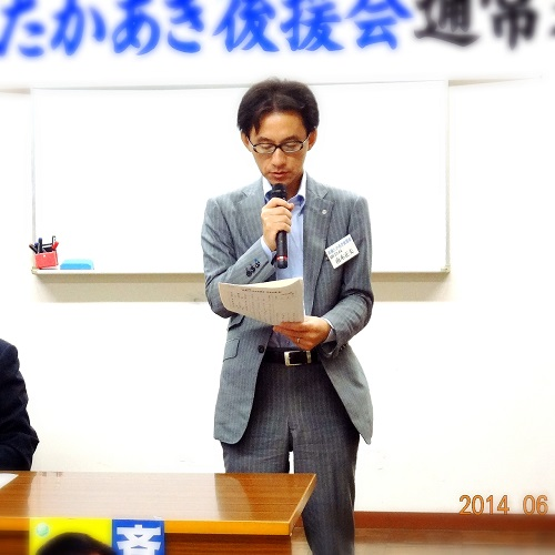 斉藤たかあき後援会≪第10回 通常総会≫!⑦