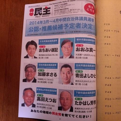 民主党栃木県連≪定期大会≫!③