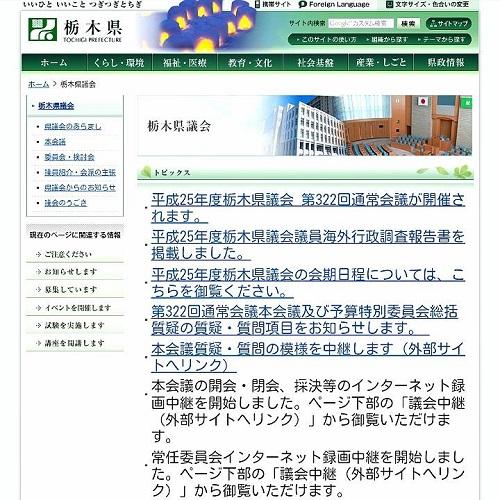 栃木県議会<第322回 通常会議>本会議 一般質問・質疑!