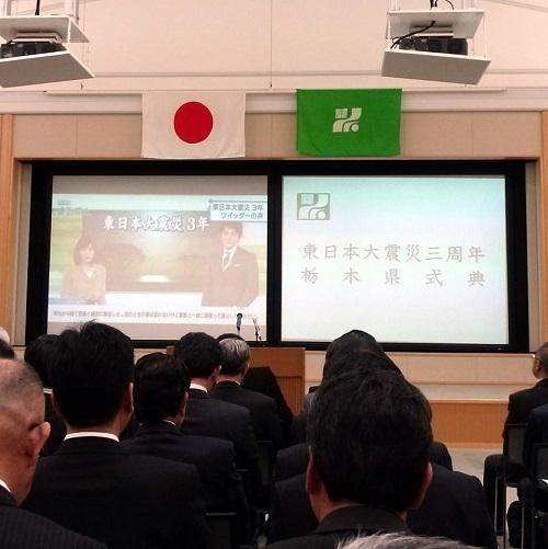 東日本大震災三周年栃木県式典