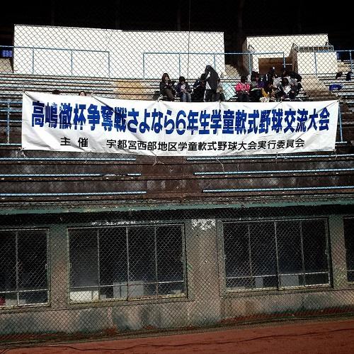 高嶋徹杯争奪戦 さよなら6年生 学童軟式野球交流大会≪開会式≫へ!②