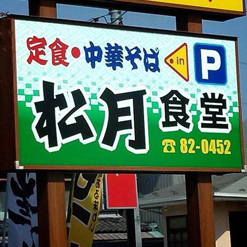 壬生町<松月食堂>へ!③