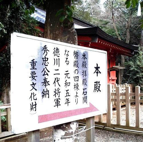 東国三社参詣!鹿島神宮へ06