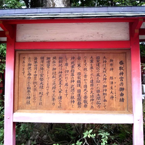 東国三社参詣!香取神宮へ⑬
