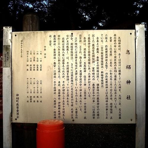 東国三社参詣!息栖神社へ⑧