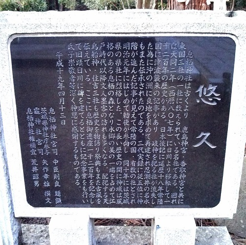 東国三社参詣!息栖神社へ⑨