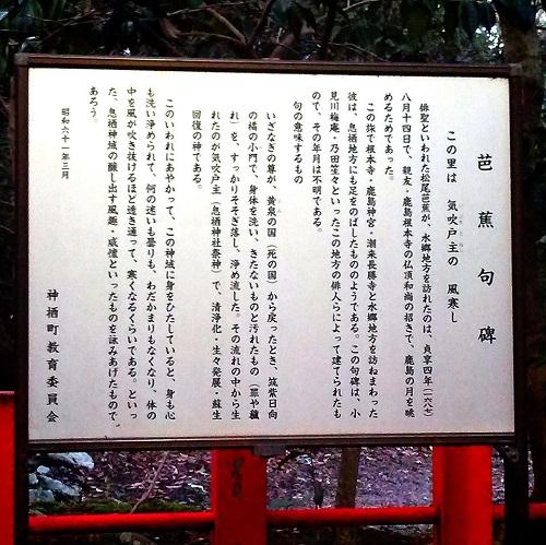 東国三社参詣!息栖神社へ⑩