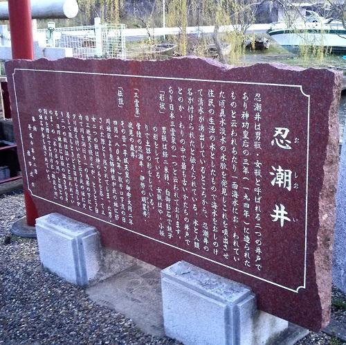 東国三社参詣!息栖神社 忍潮井⑦