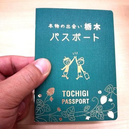 「本物の出会い 栃木パスポート」いよいよ本日スタート!①