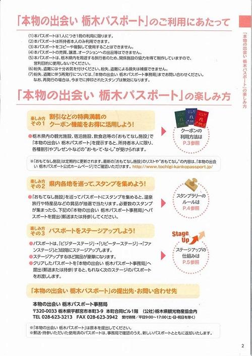 「本物の出会い 栃木パスポート」いよいよ本日スタート!③