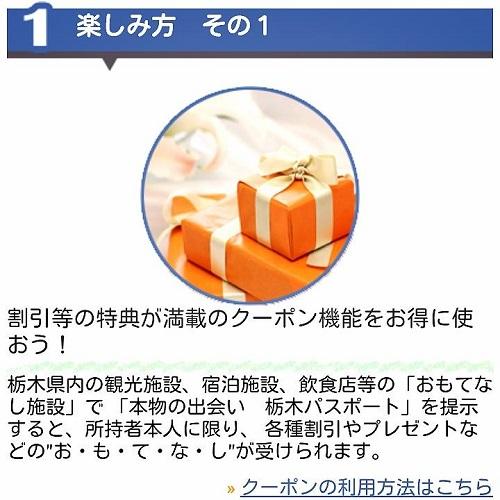 「本物の出会い 栃木パスポート」いよいよ本日スタート!⑥