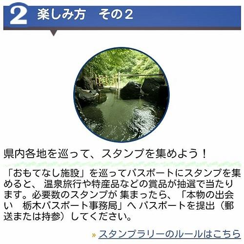 「本物の出会い 栃木パスポート」いよいよ本日スタート!⑦