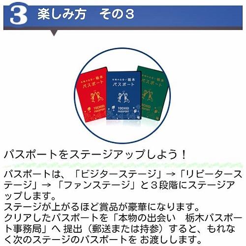 「本物の出会い 栃木パスポート」いよいよ本日スタート!⑧