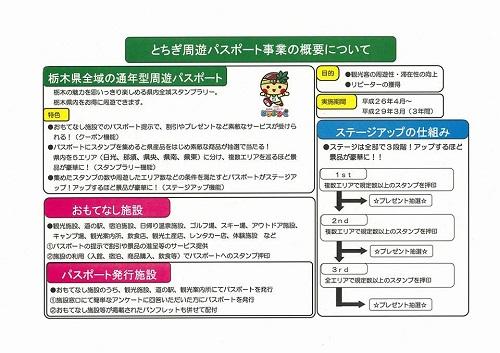 「本物の出会い 栃木パスポート」いよいよ本日スタート!⑨
