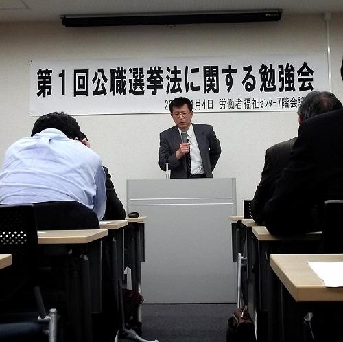 民主党栃木県連≪公職選挙法に関する勉強会≫