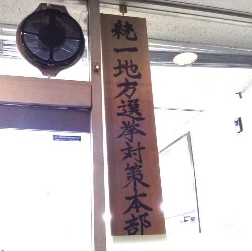 民主党栃木県総支部連合会≪幹事会≫!