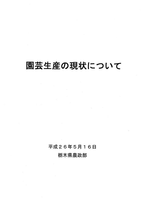 栃木県議会<農林環境委員会>開催される!農政部編①