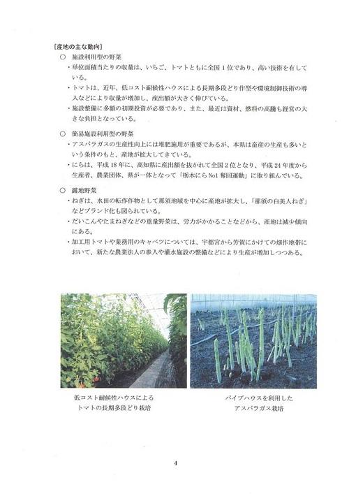 栃木県議会<農林環境委員会>開催される!農政部編⑤